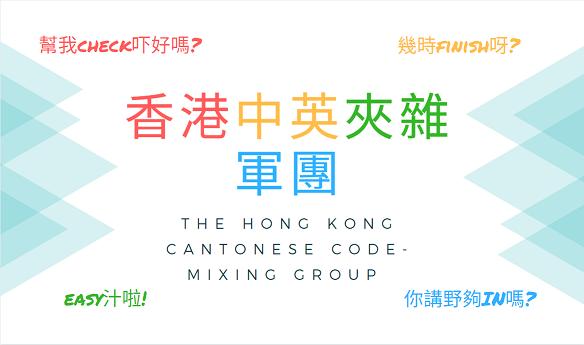 Hong Kong Code-mixing group